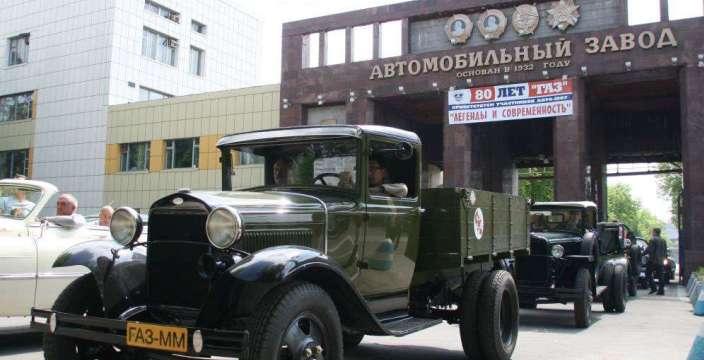 ГАЗ созидатель. Проходная Горьковского Автомобильного Завода