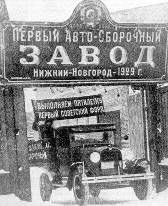 Газ-А колёсная легенда советской власти. Главные ворота ГАЗа