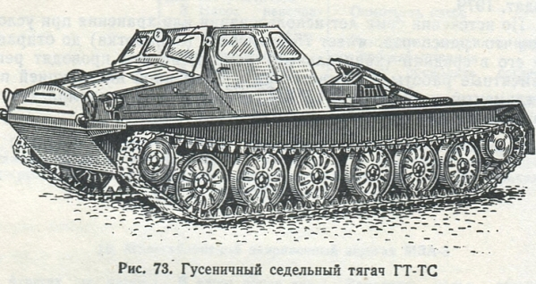 Гусеничный транспортер-тягач ГТТ и его особенности модификация ГТ-ТС