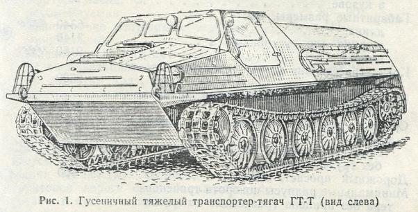 Гусеничный транспортер-тягач ГТТ и его особенности