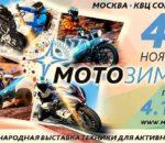 «Мотозима-2017» - сезон не заканчивается! Пятая международная выставка техники для активного отдыха «Мотозима–2017», 04–06 ноября 2017 года, КВЦ Сокольники