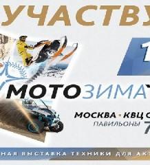 Мы участвуем Мотозима 2016