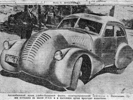 Первый советский Болид F-1 ГАЗ-А-АЭРО. Газета «Вечерняя Москва» от 14 сентября 1934 Фото Игнатова И.А.