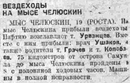 Покорение Арктики! Экспедиция Таймыр-Челюскин-Самуила. Восточно Сибирская ПРАВДА № 114 1934