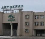 Украинский автобрат. Кременчугский автомобильный завод (КрАЗ) проходная