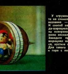 Шароход, пока - игрушка. Юный Техник 1971 год